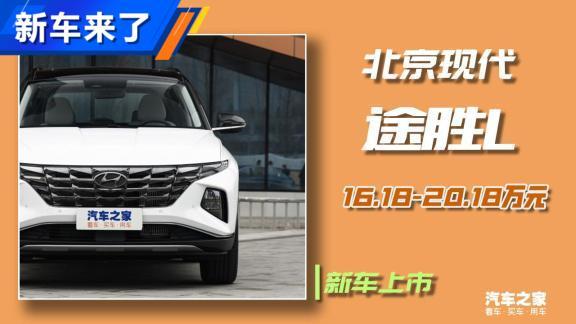 「新车来了」高质低价的SUV!途胜L