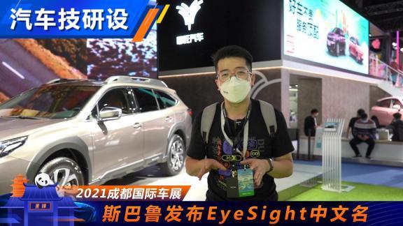 斯巴鲁给EyeSight发布中文名:视域